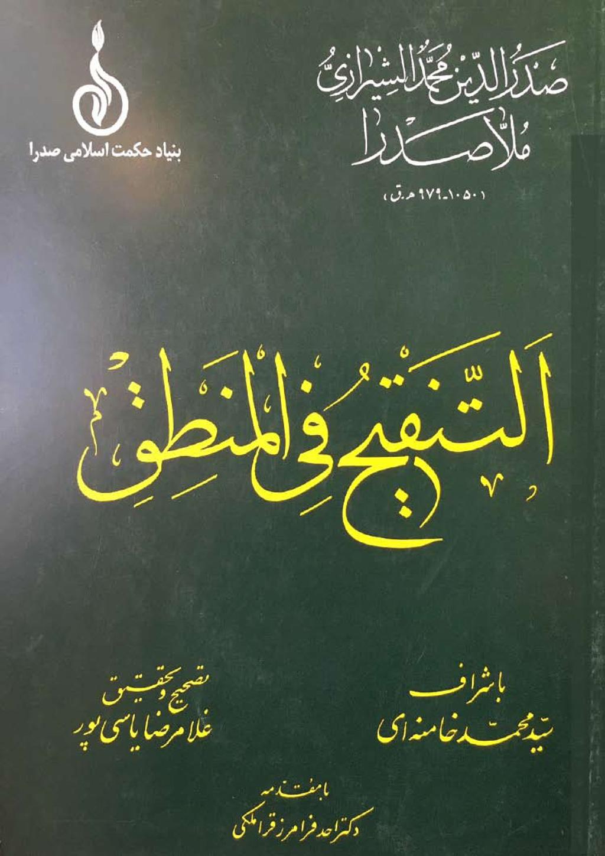2 Al Tanghih 1