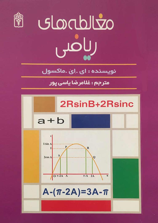 25 Moghaalete Haaye Riyaazi 1