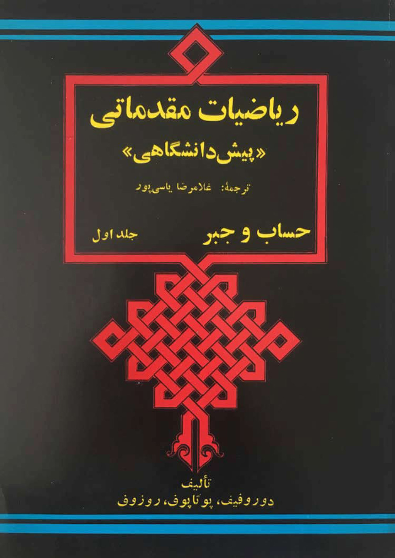 31 Riyaaziyate Moghaddamaati 1