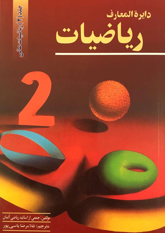 4 Daaeratol Ma'aarefe Riyaaziyaat 2 1