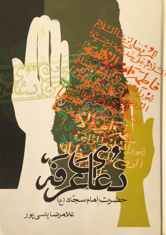 Doaaye Arafe Emaam Sajaad Edit 1
