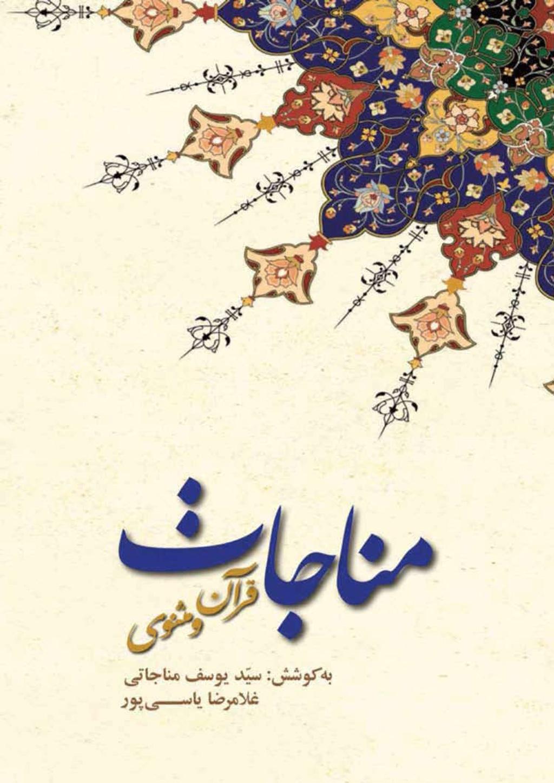 Ghor'an Monajat Masnavi 1