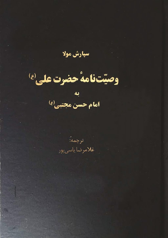 Sepaareshe Molaa 1
