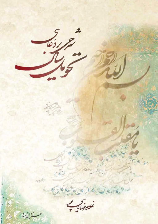 Sharhi Bar Doaaye Tahvile Saal 1