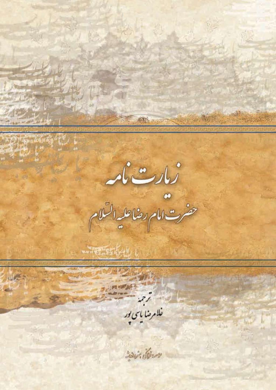 Ziyaarat Naame Emaam Reza 1